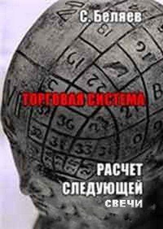 """Беляев, С.Р. """"Торговая система (расчет следующей свечи)"""". - 2004."""