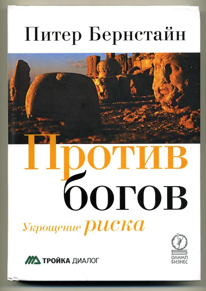 "Бернстайн, Питер Л. ""Против богов"". - 2000."