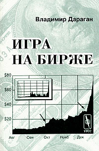 """Дараган, В.А. """"Игра на бирже"""". – 1998."""