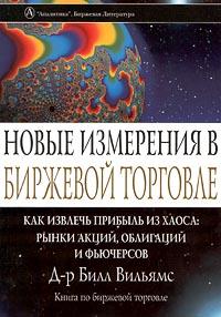 """Вильямс, Билл. """"Новые измерения в биржевой торговле"""". – 2001."""