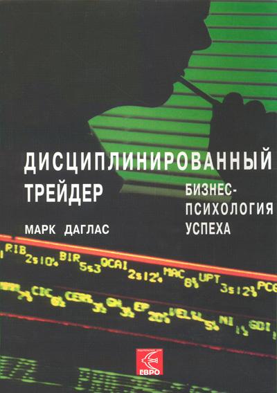 """Даглас, Марк. """"Дисциплинированный трейдер"""". – 2004."""