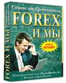 """Гребенщиков, Станислав. """"Forex и мы""""."""