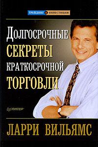 """Вильямс, Ларри. """"Долгосрочные секреты краткосрочной торговли"""". – 2001."""