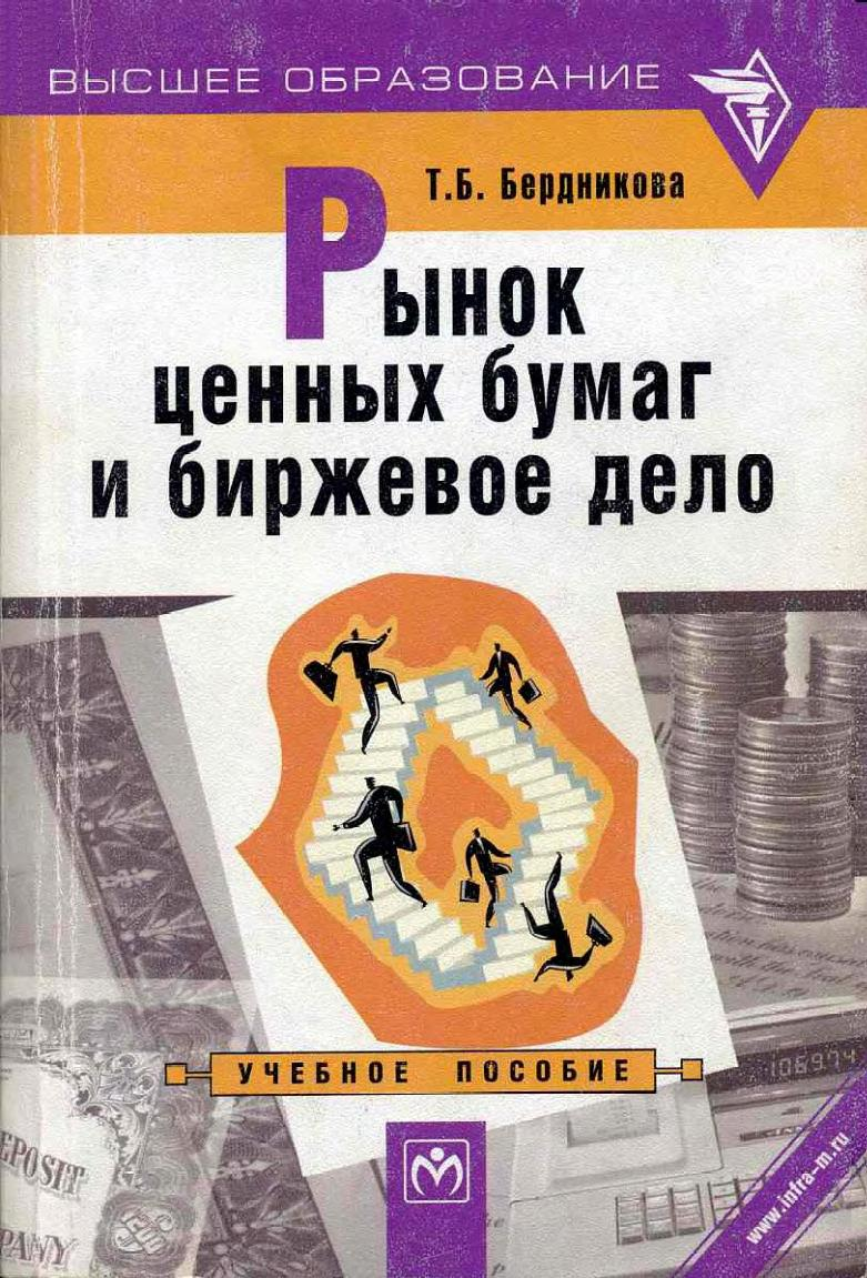 """Бердникова, Т.Б. """"Рынок ценных бумаг и биржевое дело"""". - 2002."""