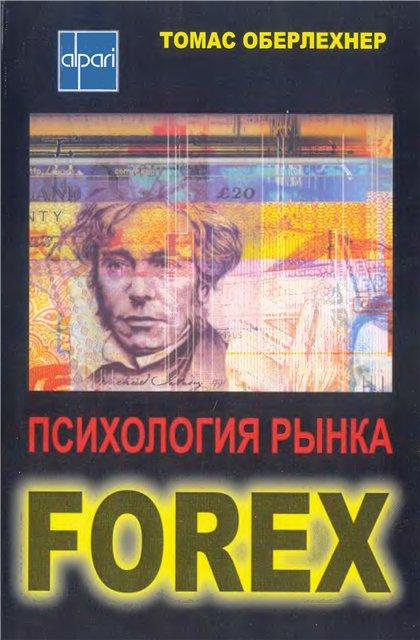 "Оберлехнер, Томас. ""Психология рынка форекс"". - 2005."