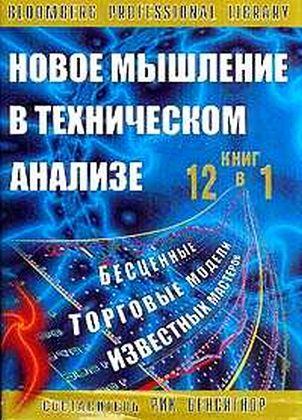 """Бенсигнор, Рик. """"Новое мышление в техническом анализе"""". - 2002."""