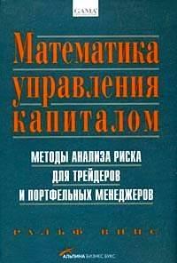 """Винс, Ральф. """"Математика управления капиталом"""". – 2007."""