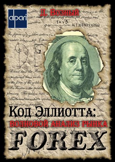 """Возный, Дмитрий. """"Код Эллиотта: Волновой анализ рынка Forex"""". – 2006."""