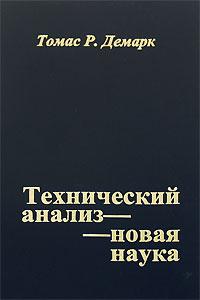 """Демарк, Томас. """"Технический анализ – новая наука"""". – 2001."""