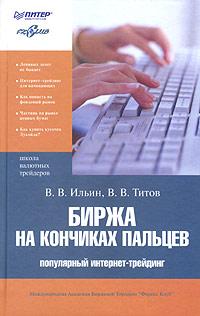 """Ильин, В.В.; Титов, В.В. """"Биржа на кончиках пальцев"""". – 2004."""