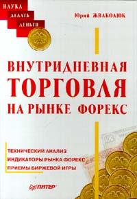 """Жваколюк, Юрий. """"Внутридневная торговля на рынке Форекс"""". – 2000."""
