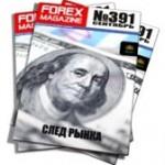 Forex Magazine №391 от 11 сентября 2011 года