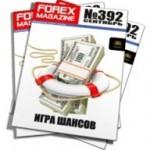 Forex Magazine №392 от 18 сентября 2011 года