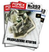 Forex Magazine №393 от 25 сентября 2011 года