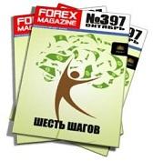 Forex Magazine №397 от 23 октября 2011 года