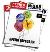 Forex Magazine №398 от 30 октября 2011 года