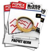 Forex Magazine №399 от 6 ноября 2011 года