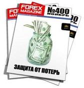 Forex Magazine №400 от 13 ноября 2011 года