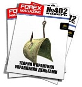 Forex Magazine №402 от 27 ноября 2011 года