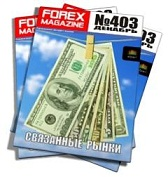 Forex Magazine №403 от 4 декабря 2011 года