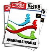 Forex Magazine №405 от 18 декабря 2011 года