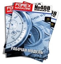 Forex Magazine №408 от 15 января 2012 года