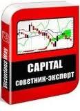 советник Capital 5.0