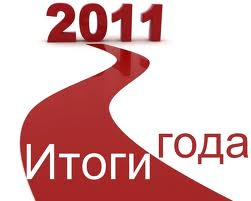 Результаты за 2011 год