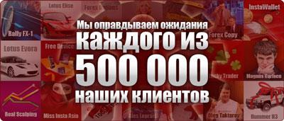 Количество клиентов компании InstaForex превысило 500 000