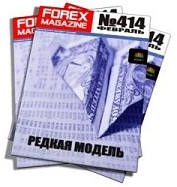 Forex Magazine №414 от 26 февраля 2012 года