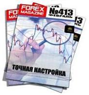 Forex Magazine №413 от 19 февраля 2012 года