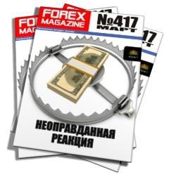 Forex Magazine №417 от 18 марта 2012 года