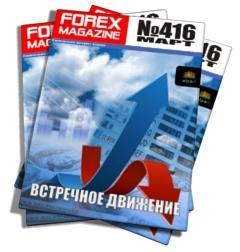 Журнал Forex Magazine №416 от 11 марта 2012 года