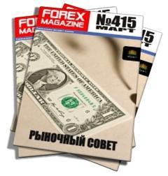 Forex Magazine №415 от 4 марта 2012 года