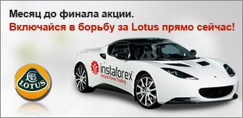 Ровно месяц до окончания розыгрыша автомобиля Lotus Evora