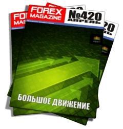 Forex Magazine №420 от 8 апреля 2012 года