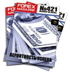 Forex Magazine №421 от 15 апреля 2012 года