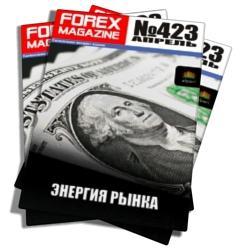 Forex Magazine №423 от 29 апреля 2012 года