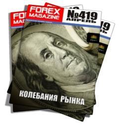 Forex Magazine №419 от 1 апреля 2012 года