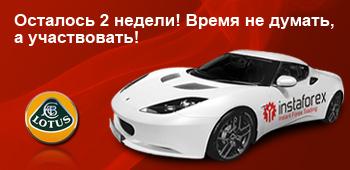 Две недели до окончания розыгрыша автомобиля Lotus Evora
