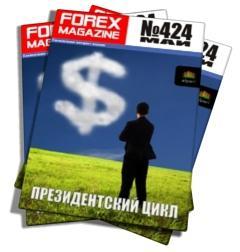 Forex Magazine №424 от 6 мая 2012 года