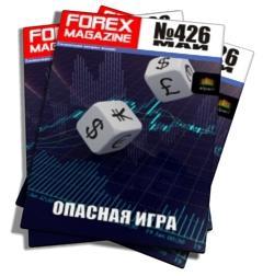 Forex Magazine №426 от 20 мая 2012 года