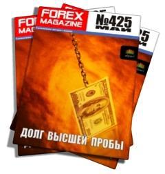 Forex Magazine №425 от 13 мая 2012 года