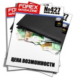 Forex Magazine №427 от 27 мая 2012 года