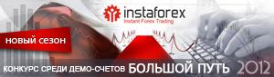 Спешите принять участие в конкурсе «Большой путь InstaForex 2012»