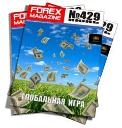 Forex Magazine №429 от 10 июня 2012 года