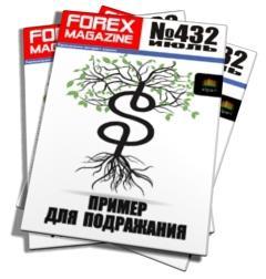 Forex Magazine №432 от 1 июля 2012 года