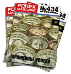 Forex Magazine №434 от 15 июля 2012 года