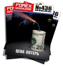 Forex Magazine №436 от 29 июля 2012 года