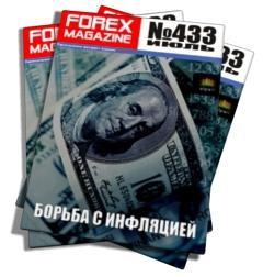 Forex Magazine №433 от 8 июля 2012 года